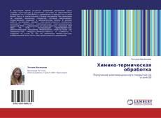 Химико-термическая обработка kitap kapağı