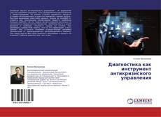 Copertina di Диагностика как инструмент антикризисного управления