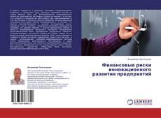 Bookcover of Финансовые риски инновационного развития предприятий