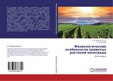 Обложка Физиологические особенности привитых растений винограда