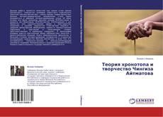 Portada del libro de Теория хронотопа и творчество Чингиза Айтматова