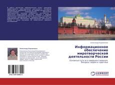 Bookcover of Информационное обеспечение миротворческой деятельности России