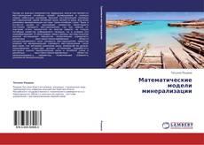 Buchcover von Математические модели минерализации