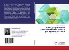 Методы решения задач ортогонального раскроя-упаковки的封面