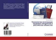 Обложка Технологии интеграции трудовых мигрантов в российское общество