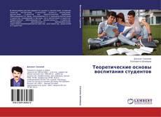 Теоретические основы воспитания студентов的封面