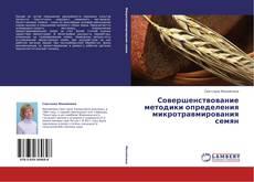 Bookcover of Совершенствование методики определения микротравмирования семян