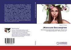 Bookcover of Женское бессмертие