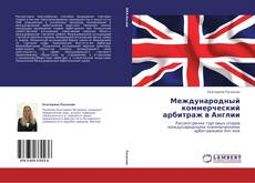 Bookcover of Международный коммерческий арбитраж в Англии