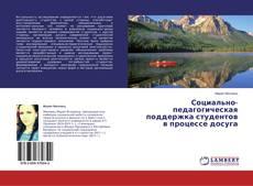 Bookcover of Социально-педагогическая поддержка студентов в процессе досуга
