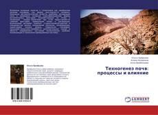 Couverture de Техногенез почв: процессы и влияние