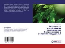 Bookcover of Результаты интродукции подснежника белоснежного в условиях предуралья