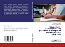 Copertina di Социально-экономическое развитие в интересах человеческого капитала