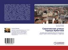 Portada del libro de Саратовские улицы города Арбатова