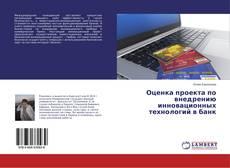 Bookcover of Оценка проекта по внедрению инновационных технологий в банк