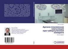 Bookcover of Аргоно-плазменная коагуляция  при туберкулезном плеврите