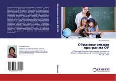 Copertina di Образовательная программа ОУ