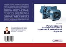 Обложка Регулирование электроприводов с косвенным измерением скорости