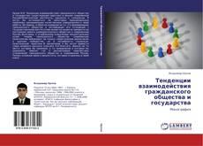 Couverture de Тенденции взаимодействия гражданского общества и государства