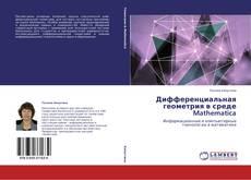 Bookcover of Дифференциальная геометрия в среде Mathematica