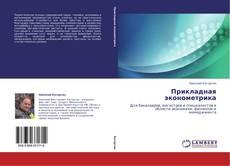Capa do livro de Прикладная эконометрика
