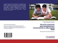 Обложка Использование дистанционных технологий в обучении РКИ