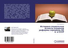 Capa do livro de Историко-социальные аспекты аграрной реформы середины ХХ в. в СССР
