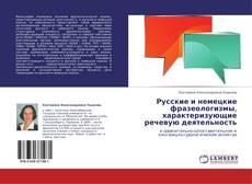 Couverture de Русские и немецкие фразеологизмы, характеризующие речевую деятельность