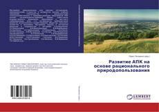 Couverture de Развитие АПК на основе рационального природопользования