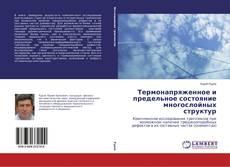 Bookcover of Термонапряженное и предельное состояние многослойных структур