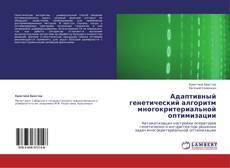 Bookcover of Адаптивный генетический алгоритм многокритериальной оптимизации