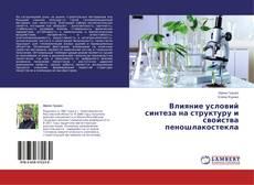 Buchcover von Влияние условий синтеза на структуру и свойства пеношлакостекла