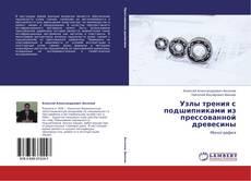 Bookcover of Узлы трения с подшипниками из прессованной древесины