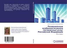Bookcover of Региональные особенности рынка гостиничных услуг Российской Федерации