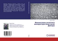 Bookcover of Финансовая политика императора Анастасия Дикора