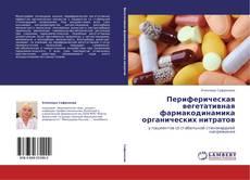 Обложка Периферическая вегетативная фармакодинамика органических нитратов