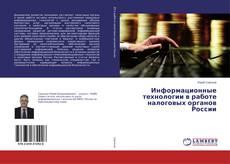 Bookcover of Информационные технологии в работе налоговых органов России