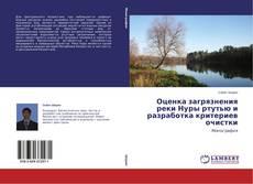 Portada del libro de Оценка загрязнения реки Нуры ртутью и разработка критериев очистки