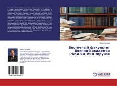 Bookcover of Восточный факультет Военной академии РККА им. М.В. Фрунзе
