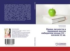 Bookcover of Права  личности в правовой мысли либералов конца XIX – начала XX вв.