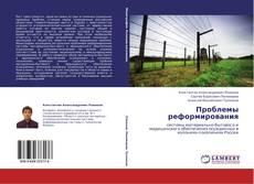 Bookcover of Проблемы реформирования