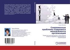 Bookcover of Современные проблемы кадрового менеджмента организаций
