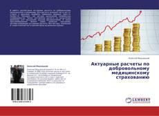 Bookcover of Актуарные расчеты по добровольному медицинскому страхованию