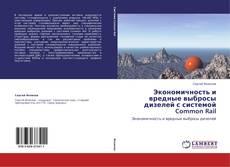 Bookcover of Экономичность и вредные выбросы дизелей с системой Common Rail