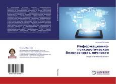 Bookcover of Информационно-психологическая безопасность личности