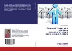 """Bookcover of Концепт """"труд"""" как зеркало идеологических изменений в России"""