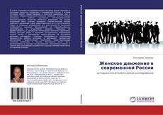 Bookcover of Женское движение в современной России