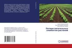 Portada del libro de Потери питательных элементов растений