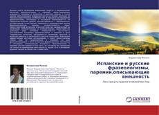 Обложка Испанские и русские фразеологизмы,  паремии,описывающие внешность