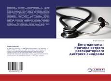 Copertina di Бета-лактамы - причина острого респираторного дистресс-синдрома